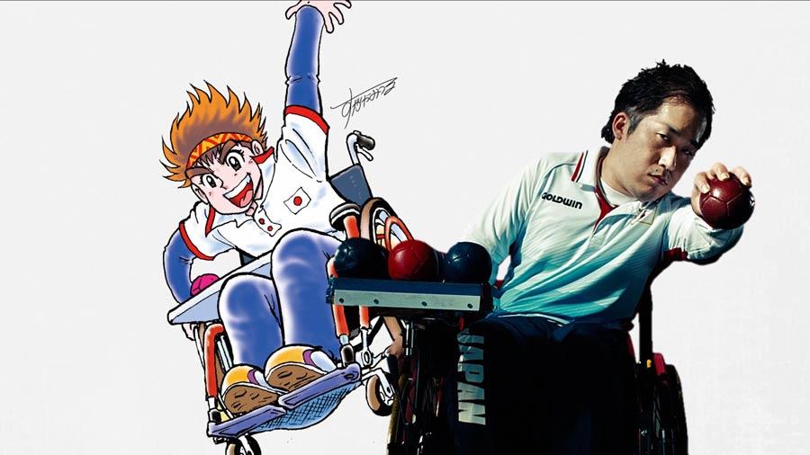 『ゲームセンターあらし』作者のすがやみつる先生は、パラアスリートと人気漫画家がコラボレーションしたパラスポーツの普及啓発映像『FIND YOUR HERO』(2018年)の制作に参加、ボッチャのイラストを作画している(画像:東京都)