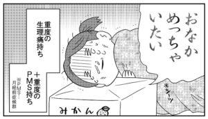 生理痛に苦しむ安堂さん(安堂友子さん提供)