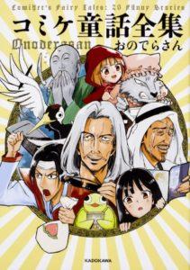 単行本が発売中の『コミケ童話全集』(KADOKAWA)