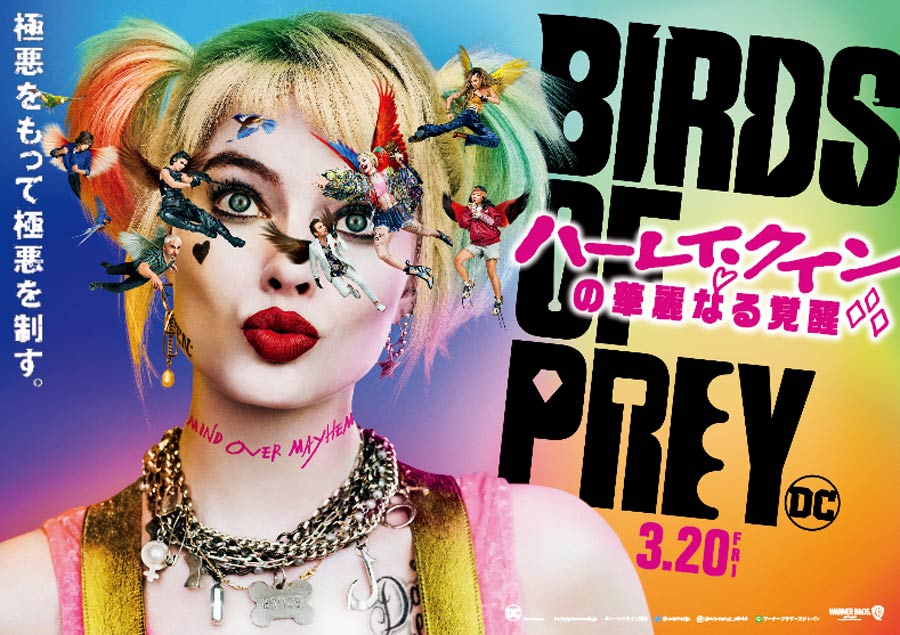 『ハーレイ・クインの華麗なる覚醒 BIRDS OF PREY』メインビジュアル (C) 2020 Warner Bros. Ent. All Rights Reserved TM & (C) DC Comics