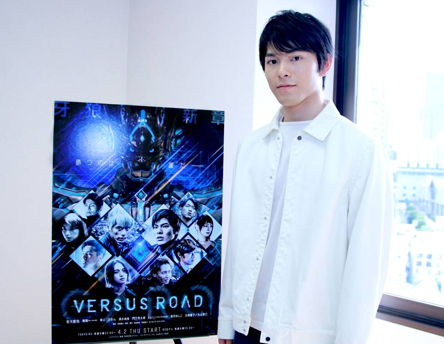 お話を伺った、ドラマ『GARO -VERSUS ROAD-』主演の松大航也さん(撮影:髙坂雄貴)