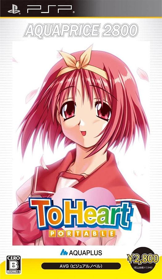 メインヒロイン・神岸あかり(CV: 川澄綾子) 画像は『ToHeart』PSP版(アクアプラス)