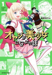 4月10日に単行本1巻が発売される『オヤジが美少女になってた話』(双葉社)