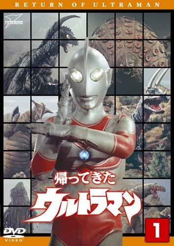 『帰ってきたウルトラマン』 DVD Vol.1(バンダイビジュアル)