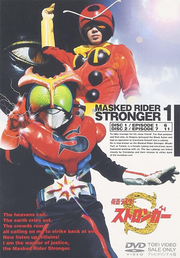 『仮面ライダーストロンガー』DVD Vol.1(東映ビデオ)