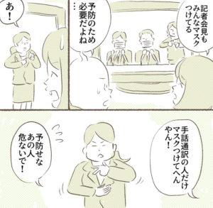 マスクを付けていない手話通訳士を、妻は心配するが…(ぷちめいさん提供)