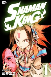 マンガ『SHAMAN KING』第1巻(講談社)。2020年6月1日発売予定 (C)武井宏之/講談社