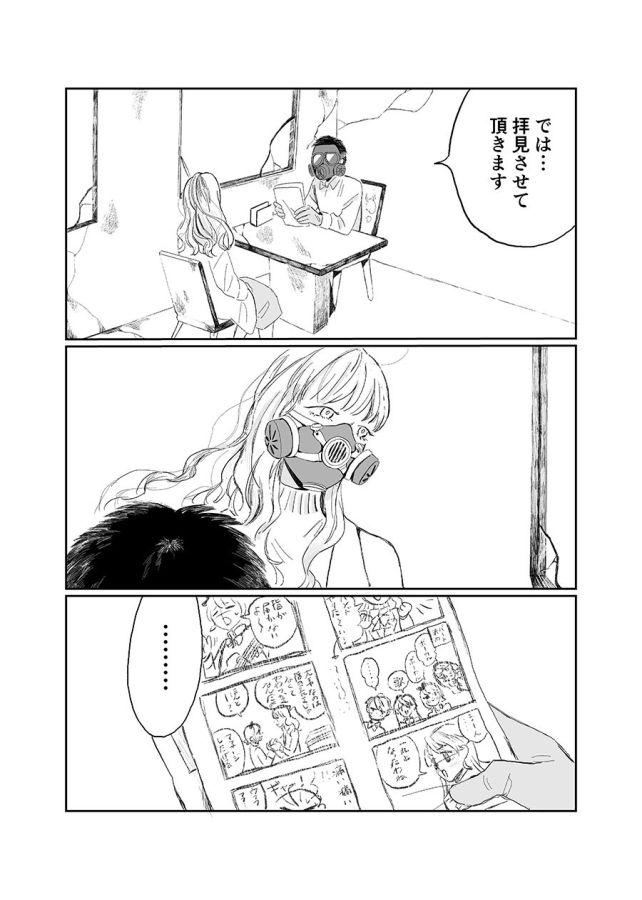 マグミクス   manga * anime * game【漫画】世界が終わったのに? 漫画家と編集者が打ち合わせ…いつも通りな人々