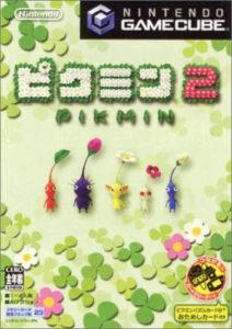 ニンテンドーゲームキューブ用ソフト『ピクミン2』(任天堂)