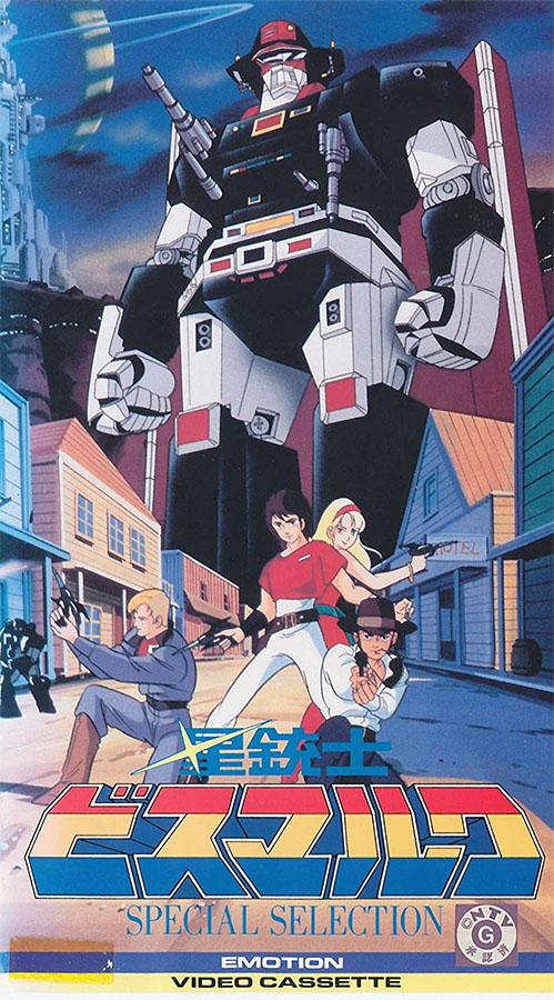 『星銃士ビスマルク スペシャルセレクション』VHS(バンダイビジュアル)