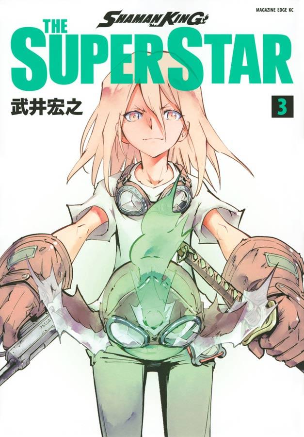 武井宏之氏による『SHAMAN KING THE SUPER STAR』第3巻(講談社)