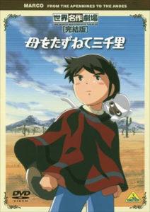 『母をたずねて三千里』DVD(バンダイビジュアル)