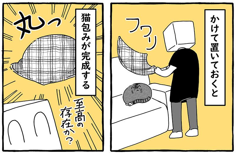 「猫包み」の完成!