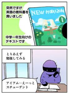 英語の勉強を始めて、気づいたこととは…