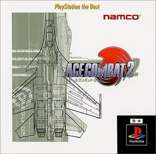 『エースコンバット2 PlayStation the Best』(ナムコ)