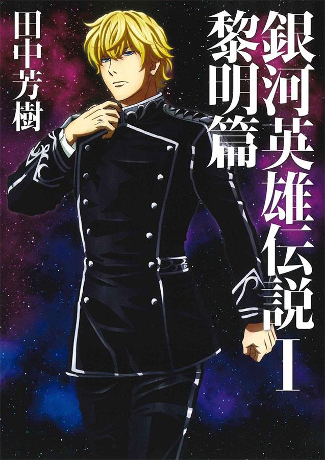 『銀河英雄伝説』第1巻 黎明篇 (マッグガーデン・ノベルズ/マッグガーデン)