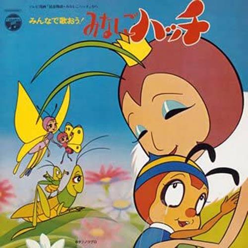 アニメ『みなしごハッチ』の音楽集、「みんなで歌おう!みなしごハッチ 限定版」 (日本コロムビア)