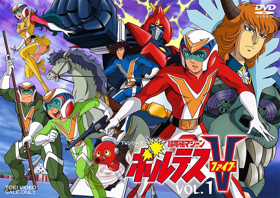 『超電磁マシーン ボルテスV』DVD Vol.1(TOEI COMPANY,LTD.(TOE)(D))