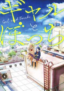 『ギャルが苦手なぼっち女子の話』シリーズの単行本『ギャルとぼっち』第1巻が2020年6月22日に発売予定(スクウェア・エニックス)