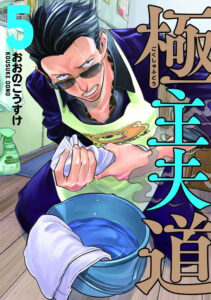 『極主夫道』第5巻(新潮社)