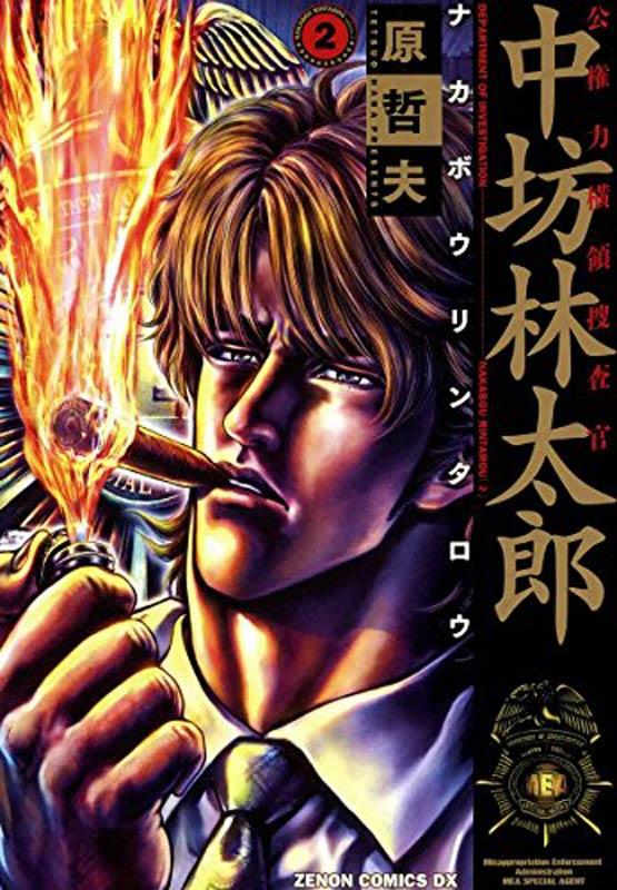 『公権力横領捜査官 中坊林太郎』第2巻(コアコミックス)。表紙では葉巻に豪快に火を付ける中坊が描かれる