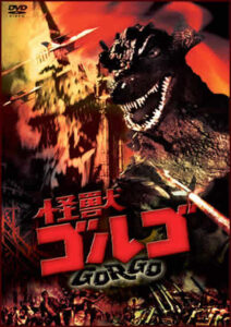 『怪獣ゴルゴ』 画像はDVD(キングレコード) (C) MCMLXI King Brothers Ltd.All Rights Reserved.