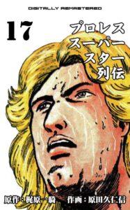 『プロレススーパースター列伝』デジタルリマスター版17巻(グループ・ゼロ)。「狂乱の貴公子 リック・フレアー」編を収録