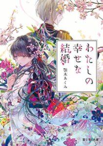 顎木あくみ氏による原作小説『わたしの幸せな結婚』(KADOKAWA)