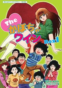 『Theかぼちゃワイン DVD-BOX デジタルリマスター版 BOX1』(TCエンタテインメント)