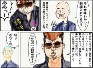 『ヤンキーと住職』(近藤丸さん提供)