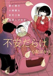 『僕と妻の小規模な育児』電子書籍第2巻が2020年7月8日に発売(福満しげゆきさん提供)