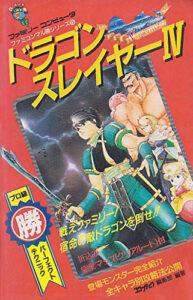 ファミコンマル勝シリーズ5『ドラゴンスレイヤーIV』(角川書店)