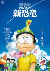 『映画ドラえもん のび太の新恐竜』 (C)藤子プロ・小学館・テレビ朝日・シンエイ・ADK 2020