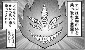 『悪霊を退治する話』第2話 体を乗っ取る悪霊の話(矢薙さん提供)