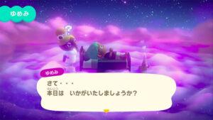 """「ゆめみ」に「夢番地」を伝えることで、他のプレイヤーの島に""""夢の中""""で観光ができる (C)2020 Nintendo"""