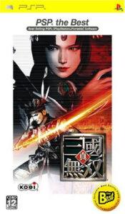 PSPへの移植版『PSP the Best 真・三國無双』(コーエー)