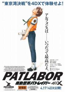 『機動警察パトレイバー the Movie』4DX (C)HEADGEAR