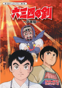 TVアニメ『六三四の剣~少年編~』画像はDVD-BOX HDリマスター版(TCエンタテインメント)