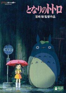 『となりのトトロ』DVD(ウォルト・ディズニー・ジャパン)