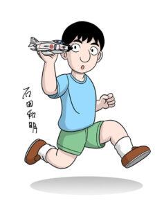 パイロットになりたかった少年時代の石田和明先生