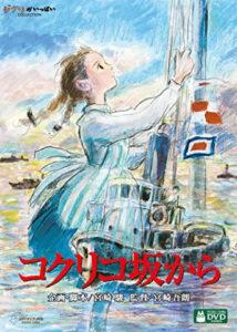 『コクリコ坂から』画像はDVD(ウォルト・ディズニー・ジャパン)