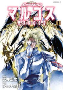 「少年マガジンエッジ」で連載中のスピンオフ作品、『SHAMAN KING マルコス』第1巻。2020年8月17日に発売された