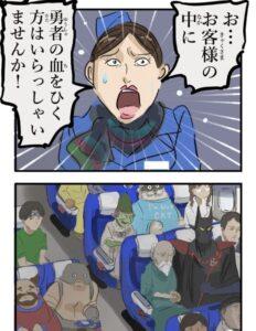 「勇者の血をひく方は?」と乗客にたずねると、静寂の後…(カコミスルさん提供)