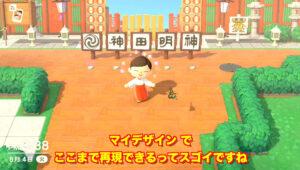 『あつ森』で再現される「かんだみょうじん島」(画像:宗教法人 神田神社) (C)2020 Nintendo