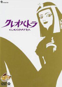 アニメラマ『クレオパトラ』DVD(日本コロムビア)