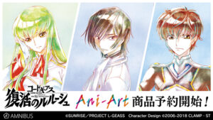 『コードギアス 復活のルルーシュ』Ani-Artグッズ(画像:arma bianca) (C)SUNRISE/PROJECT L-GEASS Character Design (C)2006-2018 CLAMP・ST