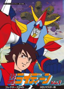 勇者ライディーン コレクターズDVD Vol.1 (TCエンタテインメント)