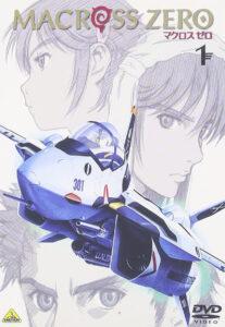 『マクロス ゼロ』DVD1(バンダイビジュアル)