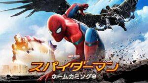 2020年9月からAmazonプライムビデオで配信開始した『スパイダーマン:ホームカミング』 (C)Marvel Studios 2020. (C)2020 CTMG