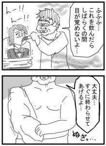 『睡眠薬を飲ませる男…』(ゆきほりさん提供)